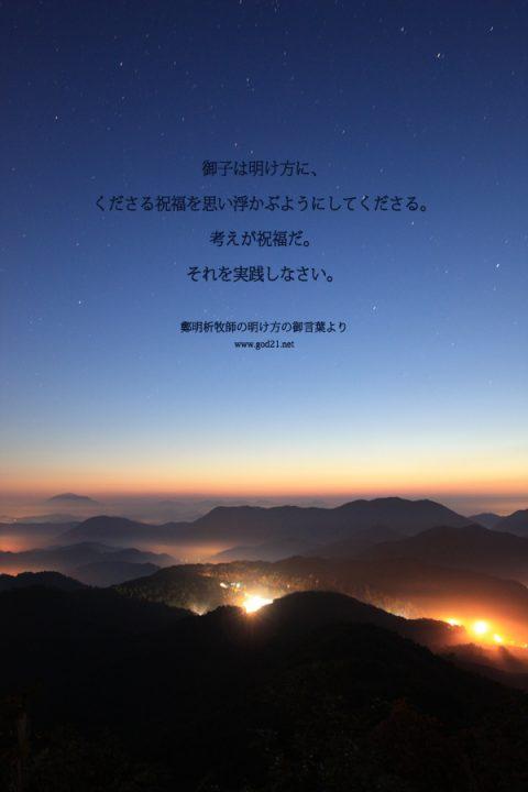20161117_seturi_akegata