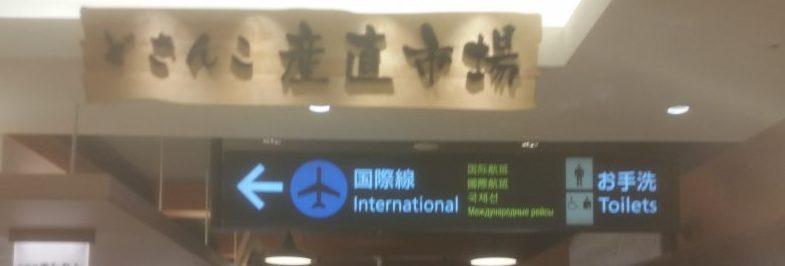 試食天国!?新千歳空港のお土産屋