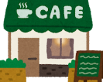 近所の喫茶店