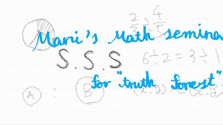 【数学小説】真理の森の数学セミナー~分数と割り算①~