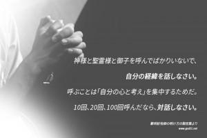 20151118鄭明析先生の明け方の箴言-摂理☆祝福の方程式