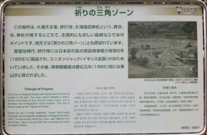 祈りの三角ゾーン(看板)