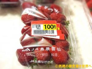 イチゴが安いっ!